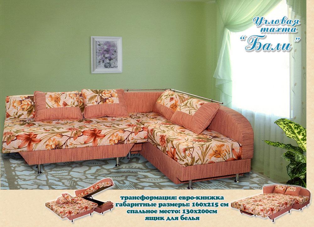 Двуспальный Диван Кровать В Московкой Обл